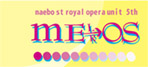 苗穂聖ロイヤル歌劇団のメロスブログ